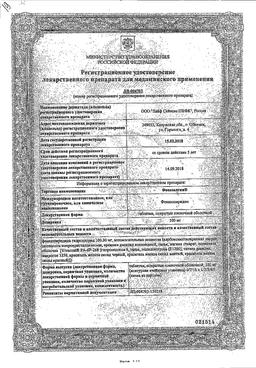 Феназалгин сертификат