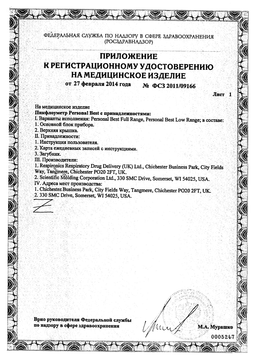 Philips Respironics Personal Best Пикфлоуметр сертификат