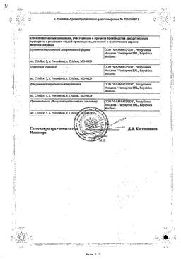 Аденопросин сертификат