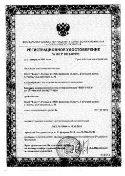 Бандаж послеоперационный БКП-Унга С-322 сертификат