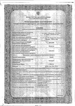 Энам сертификат