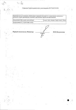 Амоксиклав (для инъекций) сертификат