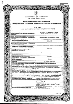 Энап сертификат