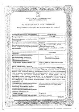 Энзистал сертификат
