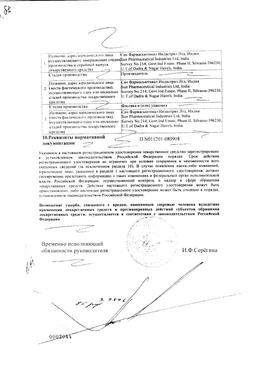 Энкорат сертификат