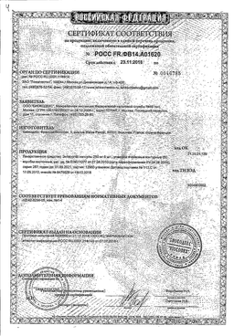 Энтерол сертификат