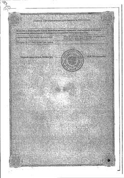 Энцефабол сертификат