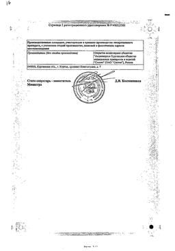 Эритромицин (глазная мазь) сертификат