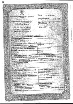 Эутирокс сертификат