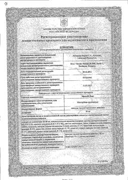 Эфокс лонг сертификат
