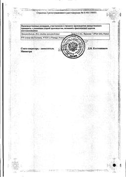 Эффералган сертификат