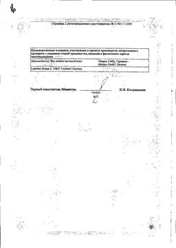 Эхинацин ликвидум сертификат