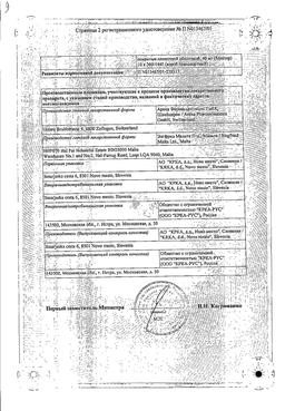 Кордипин XЛ сертификат