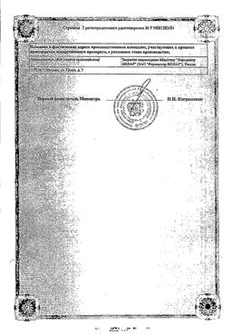 Беллатаминал сертификат