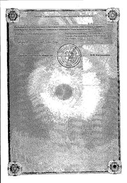 Трихопол сертификат