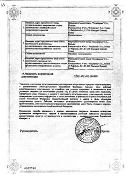 Трихопол (таблетки вагинальные) сертификат