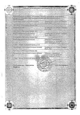 Неотон сертификат
