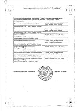СотаГексал сертификат