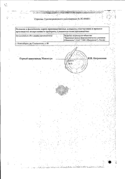Кальция глюконат сертификат