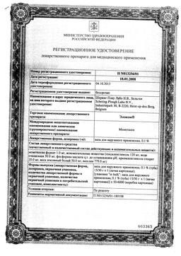 Элоком сертификат