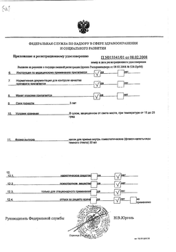 Валерианахель сертификат