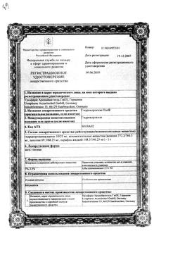 Гидрокортизон-ПОС сертификат