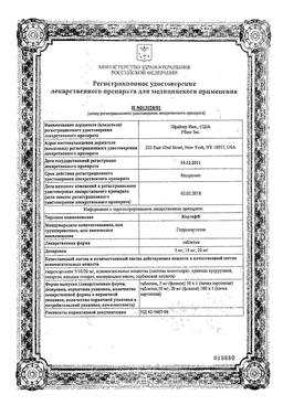Кортеф сертификат
