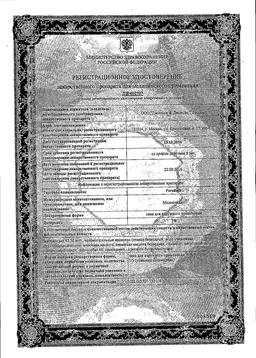 Регейн сертификат