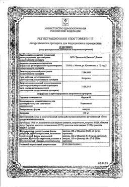 Орунгал сертификат