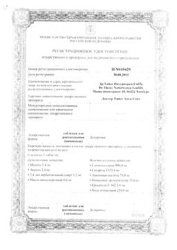 Доктор Тайсс Анги Септ сертификат