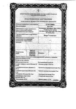 Витрум Суперстресс сертификат
