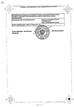 Аевит сертификат