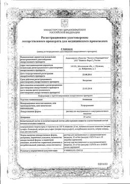 Аминазин сертификат