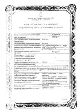Аскорутин сертификат