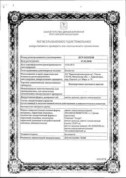 Бессмертника песчаного цветки сертификат