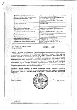 Бетиол сертификат