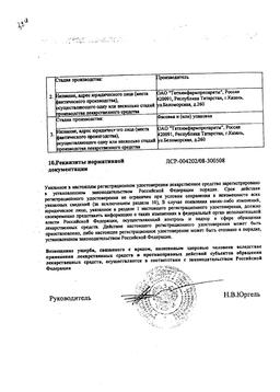 Бефунгин сертификат