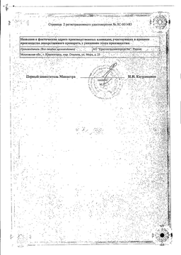 Бруснивер сертификат