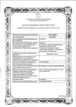 Брусники листья сертификат