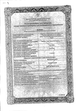Вазелиновое масло сертификат