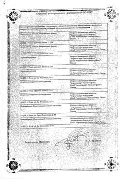 Валерианы экстракт сертификат