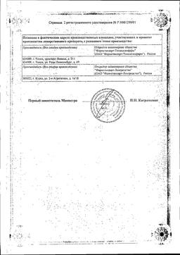 Викаир сертификат
