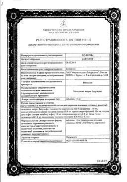 Викасол сертификат