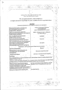 Викасол (для инъекций) сертификат