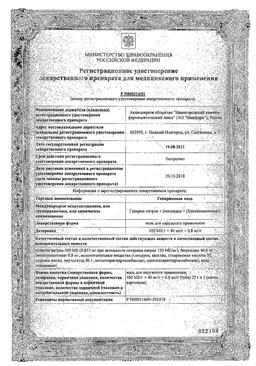 Гепариновая мазь сертификат