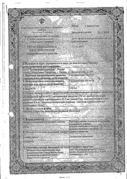 Глютаминовая кислота сертификат