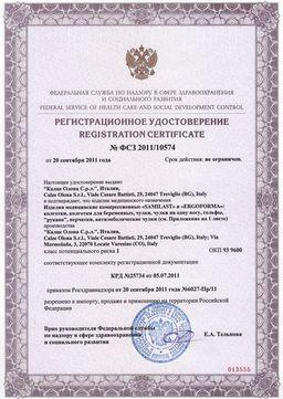 Ergoforma Чулки компрессионные 1 класс компрессии сертификат