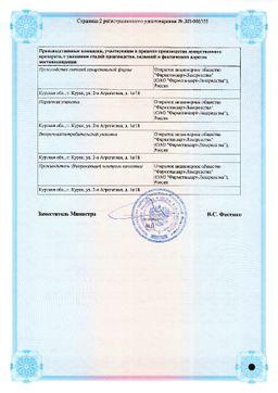 Афобазол ретард сертификат