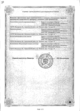 Эльмуцин сертификат
