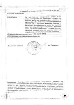 Дибазол сертификат